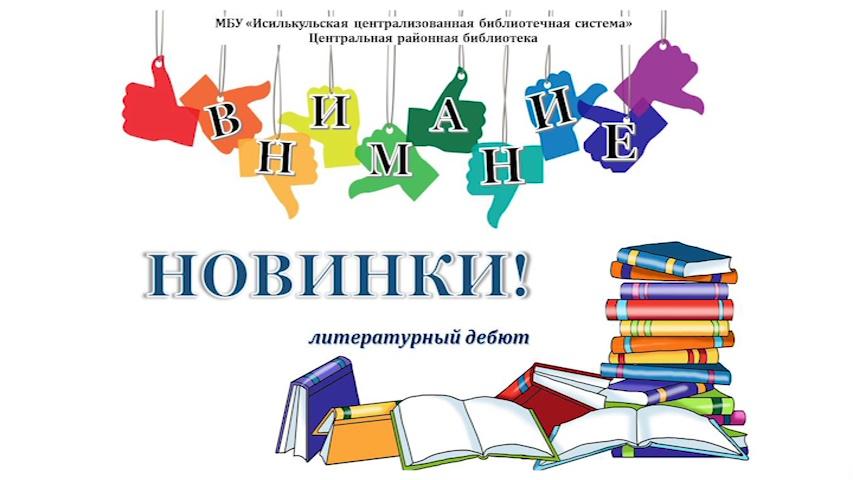 """Литературный дебют """"Внимание, новинки!"""""""