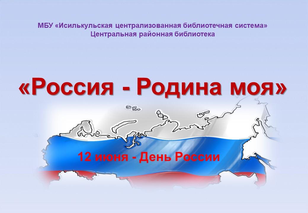 """Виртуальное путешествие """"Россия – Родина моя"""""""