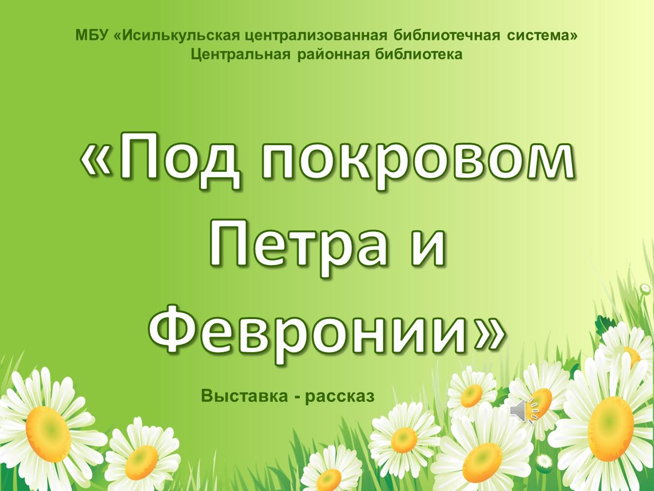 """Выставка – рассказ """"Под покровом Петра и Февронии"""""""