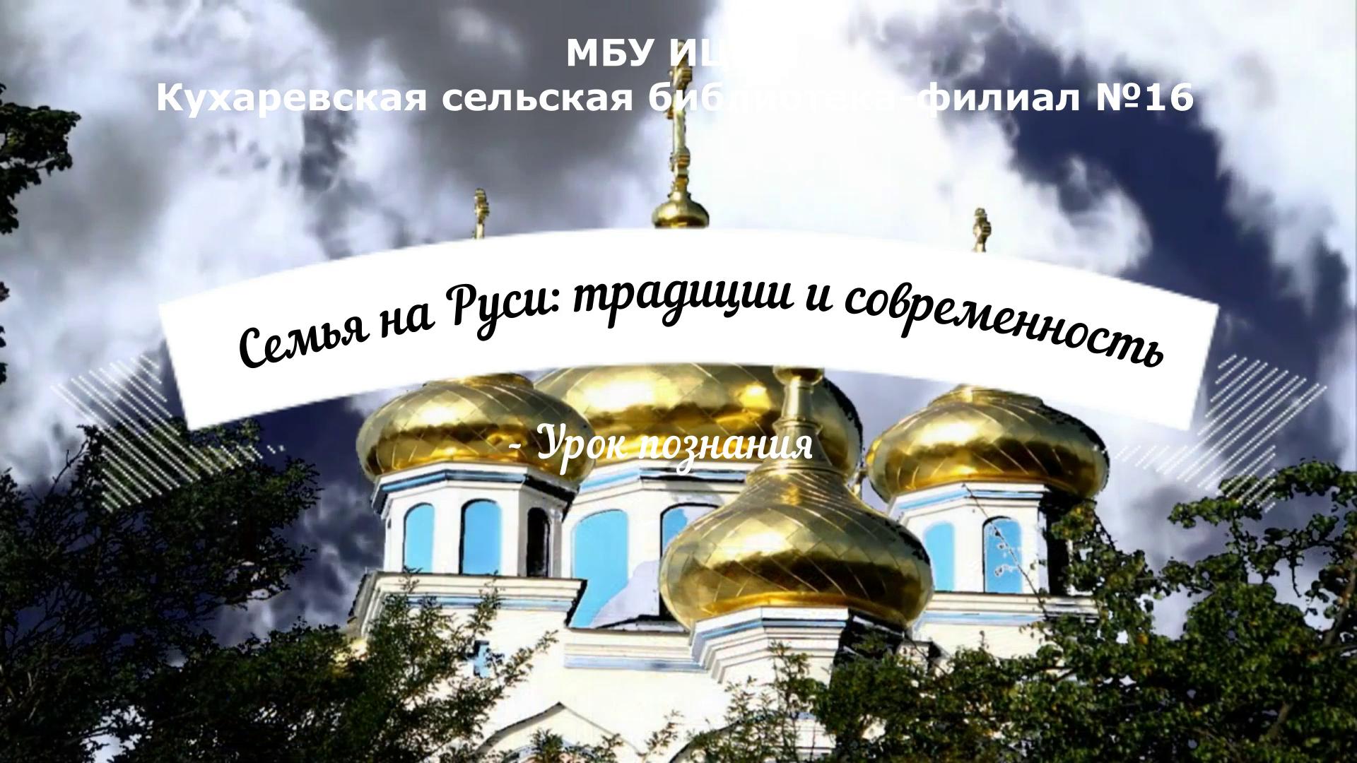 """Урок познания """"Семья на Руси традиции и современность"""""""
