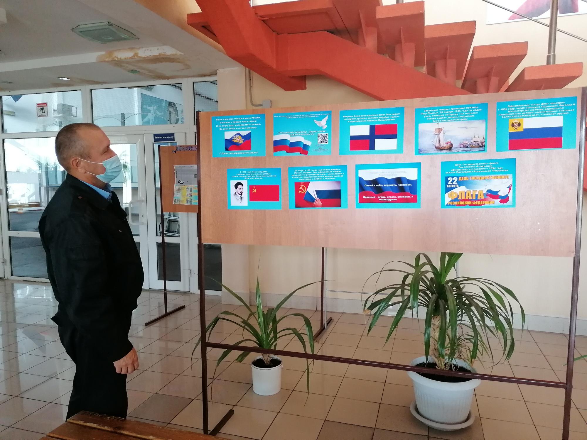 """Информационный час """"Всероссийский триколор – это звучит гордо"""""""
